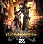 滅ぶべきは人間…『牙狼<GARO>-GOLD STORM-翔』新ビジュアル&特報第2弾