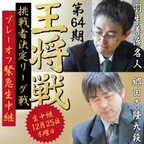 羽生善治名人vs郷田真隆九段 第64期王将戦挑戦者決定プレーオフ完全生中継