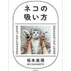 単行本『ネコの吸い方』発売