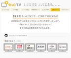 民放キー局5社と電通の共同VOD「もっとTV」、2015年3月でサービス終了