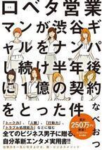 恋愛のカリスマVSナンパ営業マン (2) ナンパがビジネスに役立つ!? 「なべおつ」のコミュニケーション術