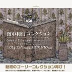 東京都・銀座でカルト的人気を博す絵本作家 エドワード・ゴーリーの作品展