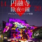 東京都・目黒の円融寺にて「除夜の鐘プロジェクションマッピング」を上映