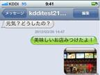KDDI、au版iPhone 4SにおいてMMSとビジュアルボイスメールを提供開始