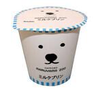 北海道乳業、「MARUYAMA ZOO 生乳ミルクプリン」などを限定発売