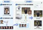 セコム、歩きながらでも認証できる顔認証システム - 沖縄のDCが導入