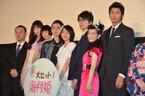 能年玲奈、オタク女子を演じた『海月姫』 劇中とは一変、女優陣が美脚披露