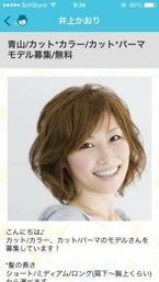 ミクシィ、美容師とカットモデルのマッチングアプリ「minimo」を提供開始