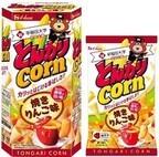 ハウス食品、産学協同企画の「とんがりコーン」<焼きりんご味>2種を発売