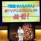 ついにきた!『戦国BASARA』アニメ化! 声優陣大集結&大盛況の「バサラ祭2014 ~新春の宴~」 (1) 後藤又兵衛役の三木「あんな子なんですけど……すいません」開口一番の謝罪