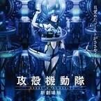 『攻殻機動隊 新劇場版』2015年夏に公開決定、草薙素子の出生の秘密を描く