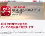 ジェイアイエヌ、アイウェア「JINS MEME」の活用アイデアを競うコンテスト