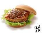 直火焼きした鶏もも肉使用の「XO醤チキンバーガー」を発売--モスバーガー