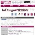 東京都・池袋でIndesignの自動化テクなどが分かる出版・印刷業界セミナー