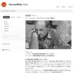 東京都・丸の内でイサム・ノグチの多彩な活動がテーマの無料トークショー