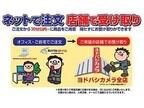ヨドバシ・ドット・コムで注文した商品、店舗での24時間受取サービス開始