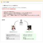 ミクシィ、アカウント追加機能の試験提供を開始 - ブラウザ版にて利用可能