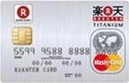 楽天カード、台湾で「台湾楽天カード」の申し込み・発行を開始