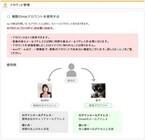 ミクシィ、目的別でアカウント使い分けを提案する「追加登録機能」を提供へ