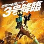 『スーパーヒーロー大戦 仮面ライダー3号』特報!南光太郎や桜井侑斗、デネブの姿も