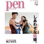 Pen最新号で「しあわせな結婚。」特集 - ビッグダディの結婚観も