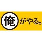 福岡ソフトバンクホークスが、「オープン戦490円チケット」を発売