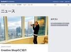 Facebookがオフィシャルで広告展開をサポートする「Creative Shop」