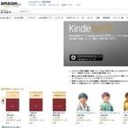 Amazon.co.jp、PC向けKindle本ビューア「Kindle for PC」公開-和書にも対応