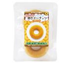 ミスド、小麦・乳・卵などアレルギー特定原材料不使用のドーナツを発売