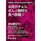 PLAZA、チョコ500種が無料で食べ放題の「FREE CHOCOLATE PARTY」開催