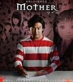 『マザー』DVDが2/25発売、Amazon版には楳図かずおの貴重な絵コンテ封入