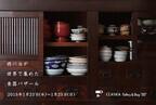東京都目黒区で、企画展「西川治が世界で集めた食器バザール」を開催