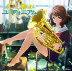 TVアニメ『響け! ユーフォニアム』、4月放送開始 - メインキャストを発表