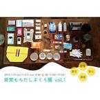 大阪府堺市で「非常もちだしぶくろ展」開催 - 使いやすい道具を厳選し展示