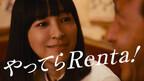麻生久美子が演じるマンガ好きOLのリアルな日常! パピレス「Renta!」新CM