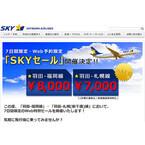 スカイマーク、羽田~福岡線が8,000円に! 期間限定「SKY セール」実施