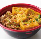 ほっともっと、甘辛しょうゆダレが絡んだ「豆腐牛めし」を発売