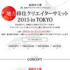 北海道~沖縄まで全国6地域の移住クリエイター集結!特別イベント開催
