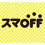 ブックオフ、新ブランド「スマOFF」 - 中古スマホ売却で新品スマホもらえる