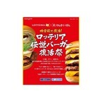 Yahoo!検索×ロッテリア連携企画、「伝説ハンバーガー復活祭」を実施