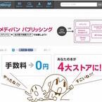 売上を100%作者に還元する電子書籍化サービス-Kindle等への登録代行も無料