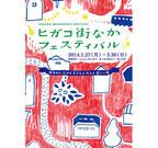 東京都・東小金井で「ヒガコ 街なかフェスティバル」 - マルシェや音楽会も