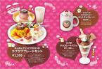 東京都・原宿の「ポムポムプリンカフェ」でバレンタインウィーク開催中