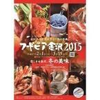 北陸新幹線金沢駅開業後まで延長! 石川県で食の祭典「フードピア金沢」開催