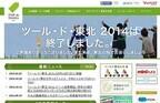 河北新報社とヤフー、「ツール・ド・東北 2015」を9月13日に開催