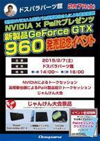 ドスパラ、7日にパーツ館でPalit製GeForce GTX 960搭載製品の発売イベント