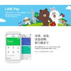 「LINE Pay」に不正利用の損害を補償する制度が導入