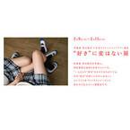 東京都・新宿で、同性愛をテーマにした「