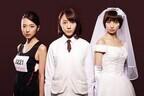 トリンドル、篠田、真野が『リアル鬼ごっこ』で主演! 今度の標的は女子高生