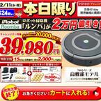 ジャパネット、24時間限定の「チャレンジデー」 - ルンバが2万円引き